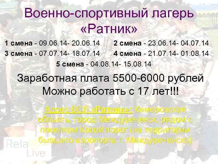 Военно-спортивный лагерь «Ратник» 1 смена - 09. 06. 14 - 20. 06. 14 2