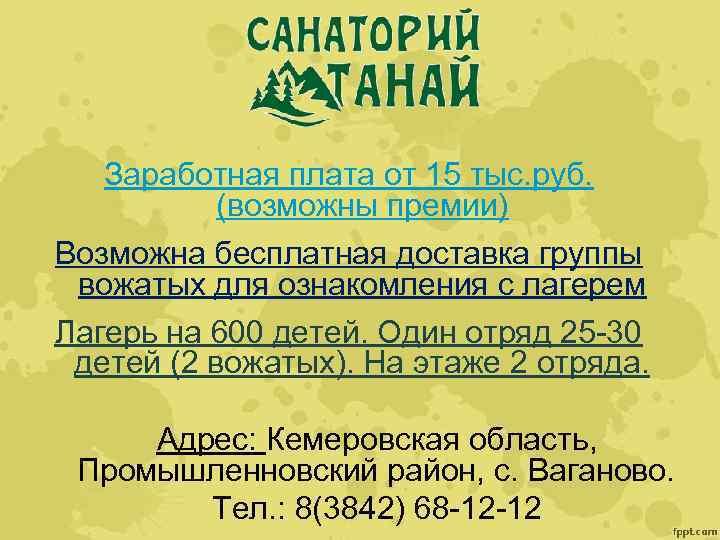 Заработная плата от 15 тыс. руб. (возможны премии) Возможна бесплатная доставка группы вожатых для