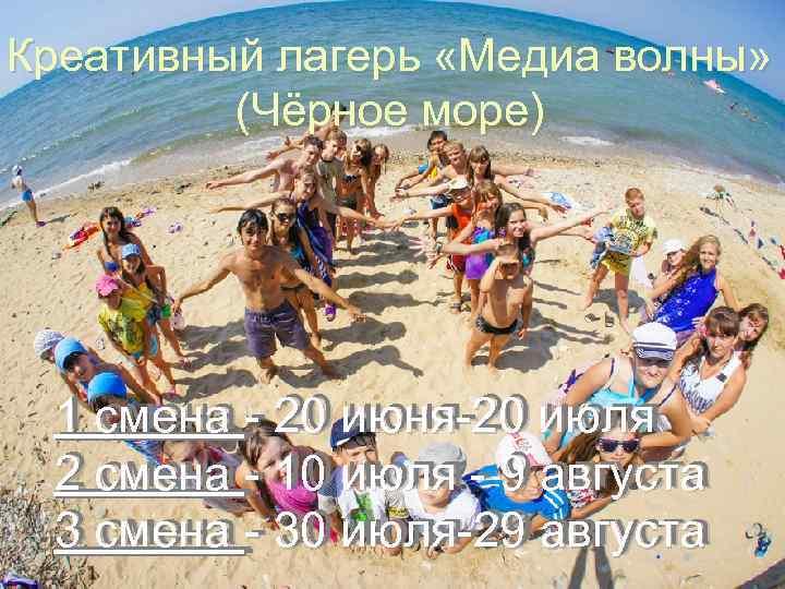 Креативный лагерь «Медиа волны» (Чёрное море) 1 смена - 20 июня-20 июля 2 смена