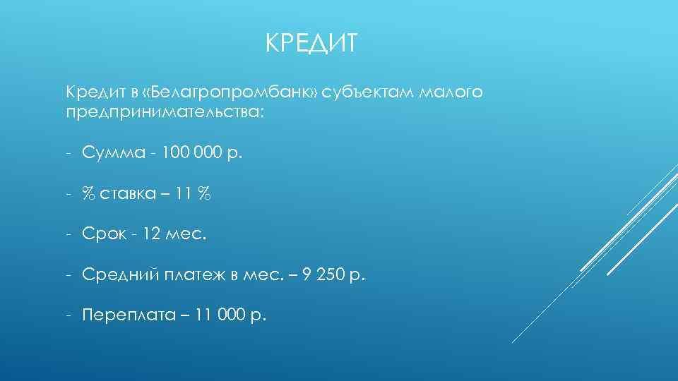 КРЕДИТ Кредит в «Белагропромбанк» субъектам малого предпринимательства: - Сумма - 100 000 р. -