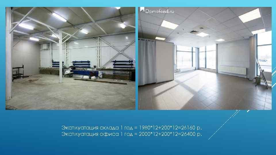 Эксплуатация склада 1 год = 1980*12+200*12=26160 р. Эксплуатация офиса 1 год = 2000*12+200*12=26400 р.