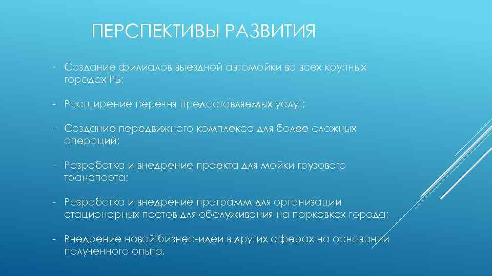 ПЕРСПЕКТИВЫ РАЗВИТИЯ - Создание филиалов выездной автомойки во всех крупных городах РБ; - Расширение