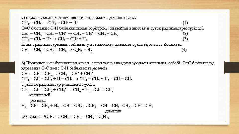 а) пиролиз кезінде этиленнен дивинил және сутек алынады: СН 2 = СН 2 →