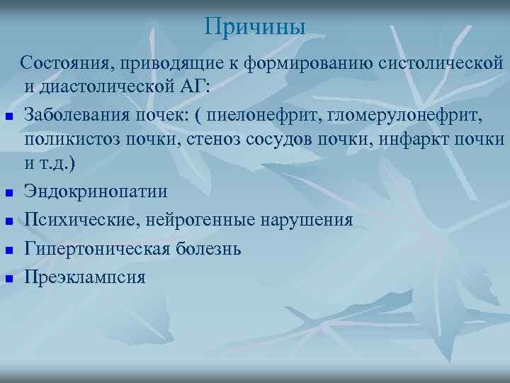 Причины Состояния, приводящие к формированию систолической и диастолической АГ: n Заболевания почек: ( пиелонефрит,