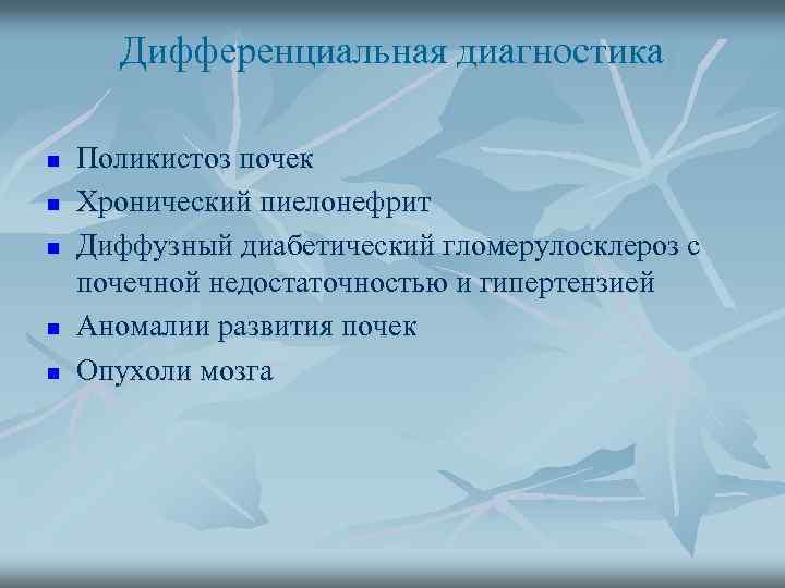 Дифференциальная диагностика n n n Поликистоз почек Хронический пиелонефрит Диффузный диабетический гломерулосклероз с почечной