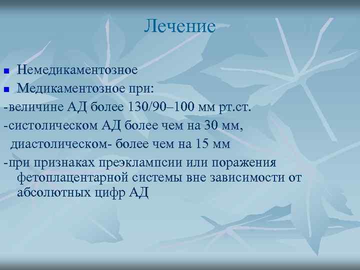 Лечение Немедикаментозное n Медикаментозное при: -величине АД более 130/90– 100 мм рт. ст. -систолическом