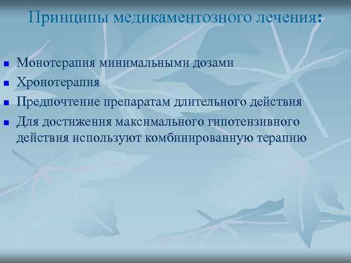 Принципы медикаментозного лечения: n n Монотерапия минимальными дозами Хронотерапия Предпочтение препаратам длительного действия Для