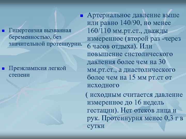 Артериальное давление выше или равно 140/90, но менее Гипертензия вызванная 160/110 мм. рт. ст.