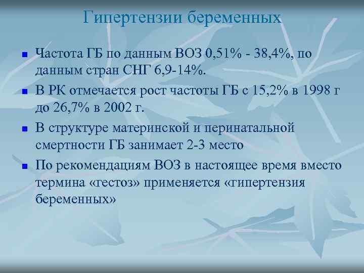 Гипертензии беременных n n Частота ГБ по данным ВОЗ 0, 51% - 38, 4%,