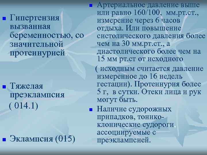 Артериальное давление выше или равно 160/100, мм. рт. ст. , Гипертензия измерение через 6