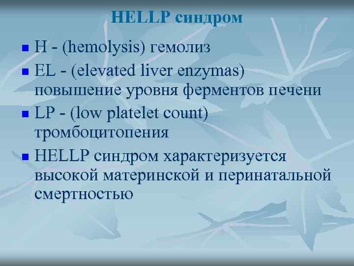 НЕLLР синдром H - (hemolysis) гемолиз n EL - (elevated liver enzymas) повышение уровня