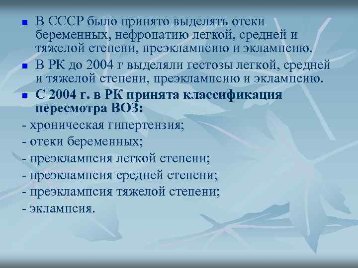 В СССР было принято выделять отеки беременных, нефропатию легкой, средней и тяжелой степени, преэклампсию