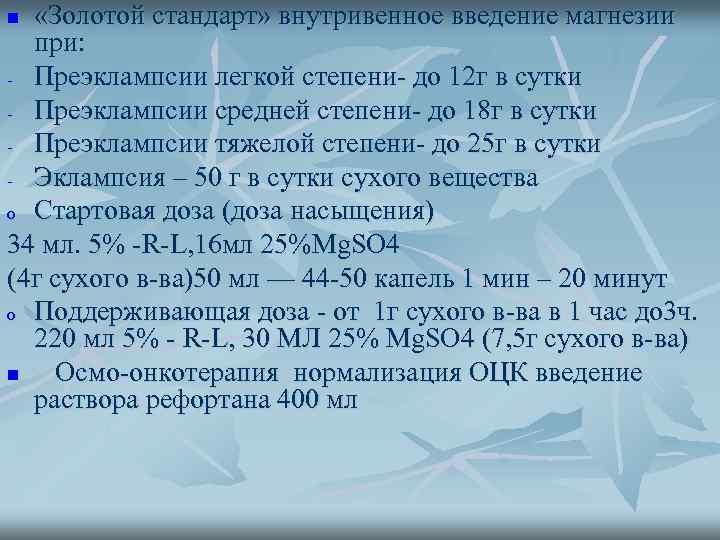 «Золотой стандарт» внутривенное введение магнезии при: - Преэклампсии легкой степени- до 12 г