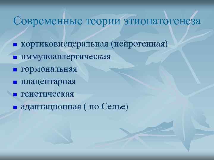 Современные теории этиопатогенеза n n n кортиковисцеральная (нейрогенная) иммуноаллергическая гормональная плацентарная генетическая адаптационная (