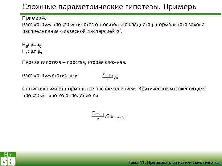 Сложные параметрические гипотезы. Примеры Пример 4. Рассмотрим проверку гипотез относительно среднего μ нормального закона