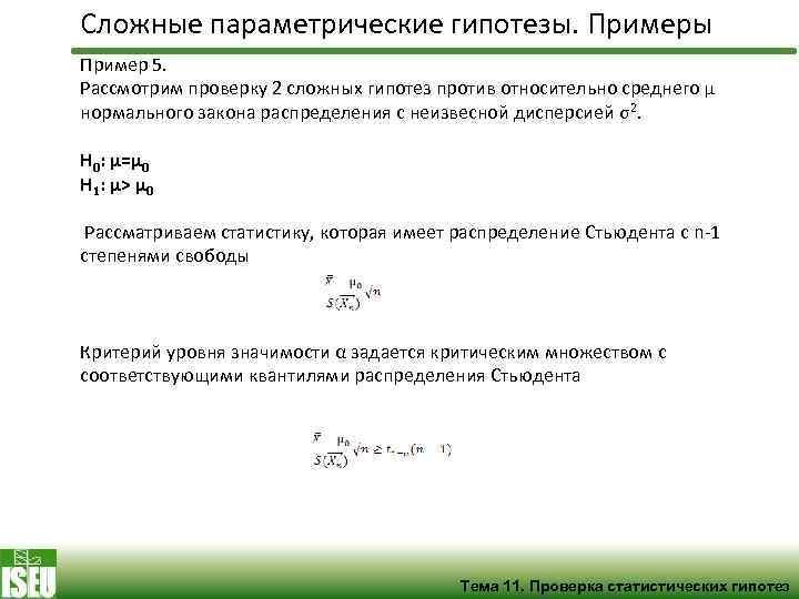 Сложные параметрические гипотезы. Примеры Пример 5. Рассмотрим проверку 2 сложных гипотез против относительно среднего