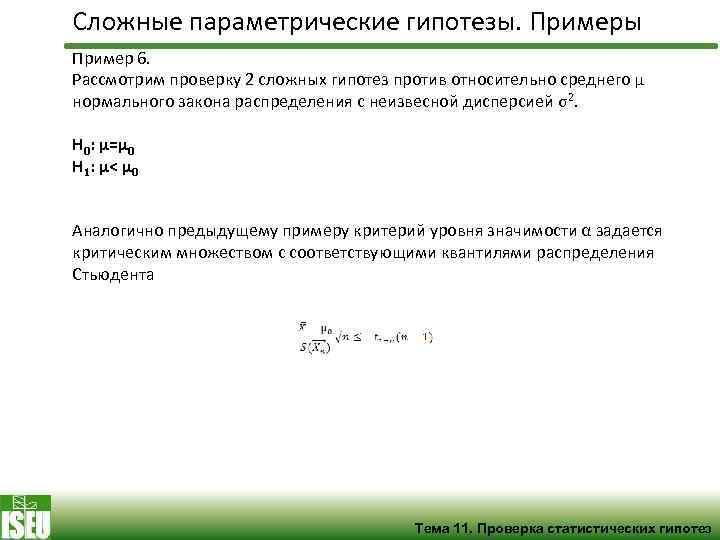Сложные параметрические гипотезы. Примеры Пример 6. Рассмотрим проверку 2 сложных гипотез против относительно среднего