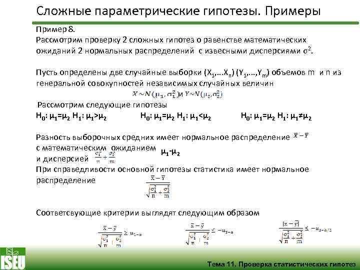 Сложные параметрические гипотезы. Примеры Пример 8. Рассмотрим проверку 2 сложных гипотез о равенстве математических