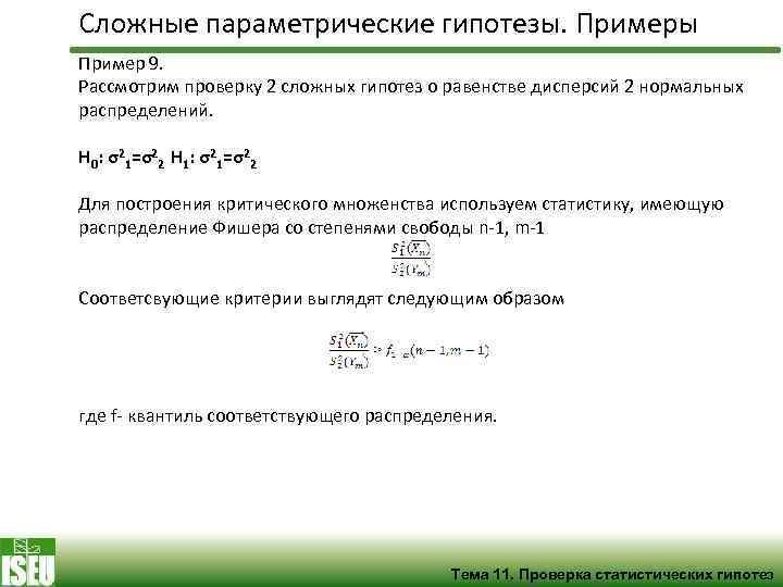 Сложные параметрические гипотезы. Примеры Пример 9. Рассмотрим проверку 2 сложных гипотез о равенстве дисперсий