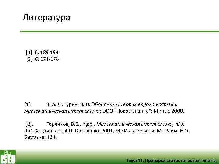 Литература [1]. С. 189 -194 [2]. С. 171 -178 [1]. В. А. Фигурин, В.