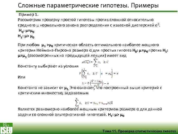 Сложные параметрические гипотезы. Примеры Пример 1. Рассмотрим проверку простой гипотезы против сложной относительно среднего