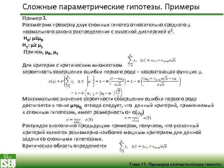Сложные параметрические гипотезы. Примеры Пример 3. Рассмотрим проверку двух сложных гипотез относительно среднего μ