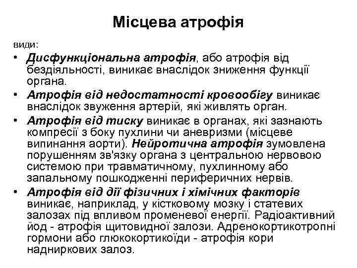 Місцева атрофія види: • Дисфункціональна атрофія, або атрофія від бездіяльності, виникає внаслідок зниження функції