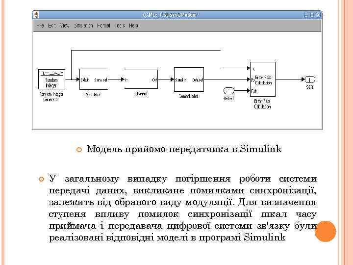 Модель прийомо-передатчика в Simulink У загальному випадку погіршення роботи системи передачі даних, викликане
