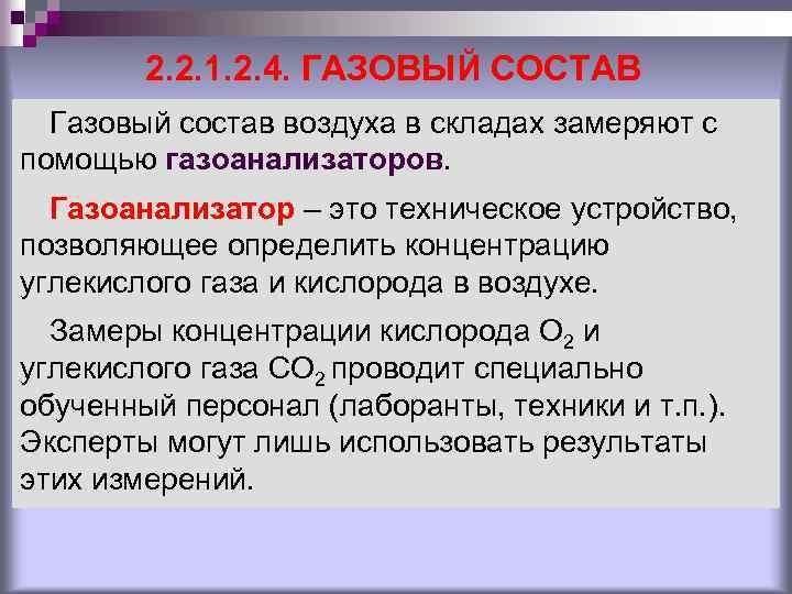 2. 2. 1. 2. 4. ГАЗОВЫЙ СОСТАВ Газовый состав воздуха в складах замеряют с