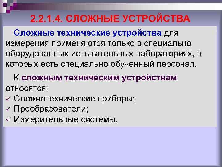 2. 2. 1. 4. СЛОЖНЫЕ УСТРОЙСТВА Сложные технические устройства для измерения применяются только в