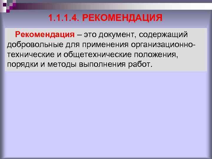 1. 1. 1. 4. РЕКОМЕНДАЦИЯ Рекомендация – это документ, содержащий добровольные для применения организационнотехнические