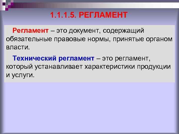 1. 1. 1. 5. РЕГЛАМЕНТ Регламент – это документ, содержащий обязательные правовые нормы, принятые