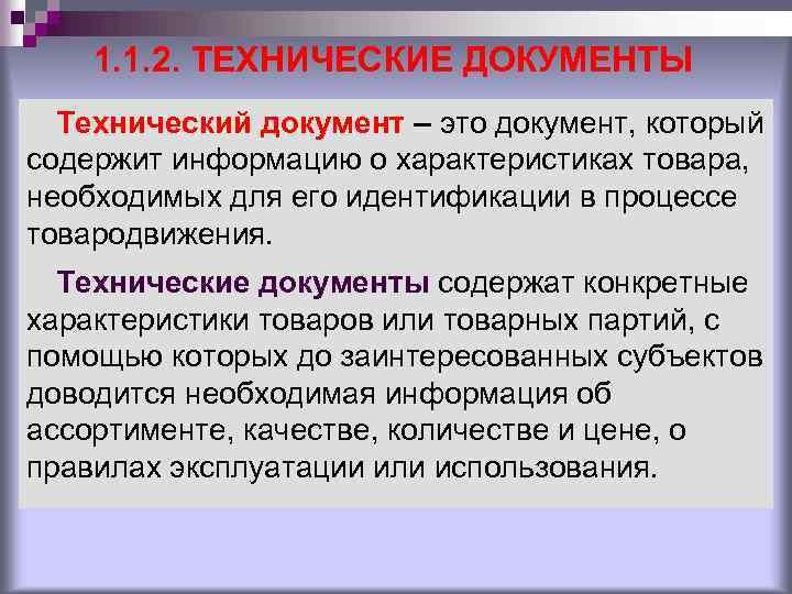 1. 1. 2. ТЕХНИЧЕСКИЕ ДОКУМЕНТЫ Технический документ – это документ, который содержит информацию о