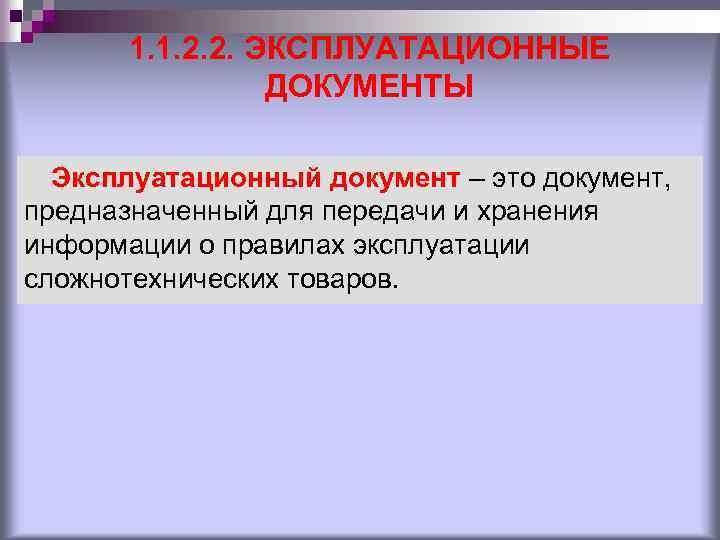 1. 1. 2. 2. ЭКСПЛУАТАЦИОННЫЕ ДОКУМЕНТЫ Эксплуатационный документ – это документ, предназначенный для передачи