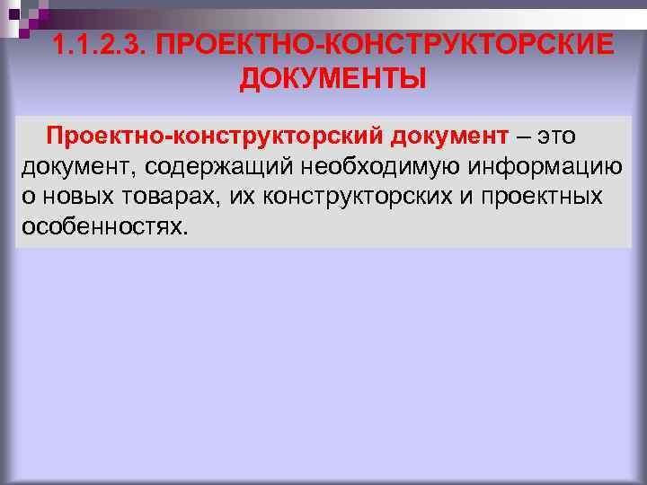 1. 1. 2. 3. ПРОЕКТНО-КОНСТРУКТОРСКИЕ ДОКУМЕНТЫ Проектно-конструкторский документ – это документ, содержащий необходимую информацию