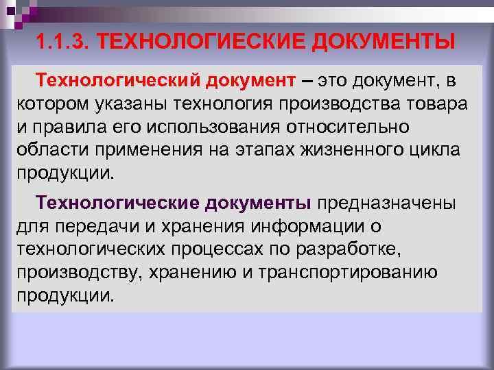 1. 1. 3. ТЕХНОЛОГИЕСКИЕ ДОКУМЕНТЫ Технологический документ – это документ, в котором указаны технология
