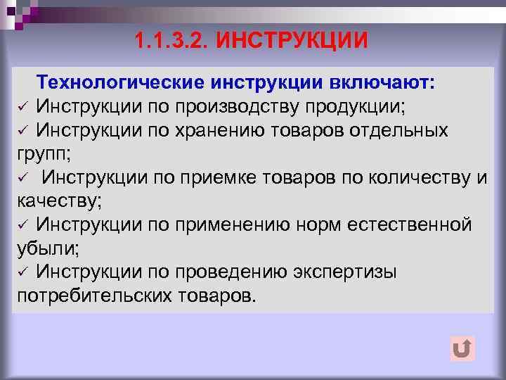 1. 1. 3. 2. ИНСТРУКЦИИ Технологические инструкции включают: ü Инструкции по производству продукции; ü