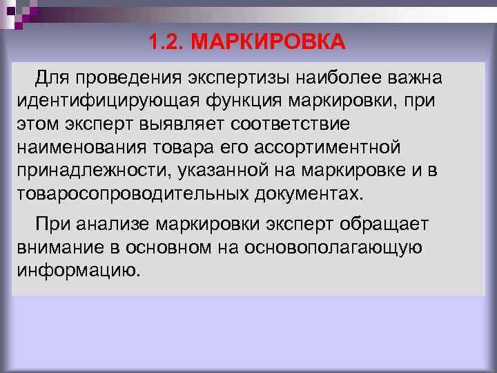 1. 2. МАРКИРОВКА Для проведения экспертизы наиболее важна идентифицирующая функция маркировки, при этом эксперт