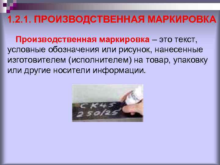 1. 2. 1. ПРОИЗВОДСТВЕННАЯ МАРКИРОВКА Производственная маркировка – это текст, условные обозначения или рисунок,