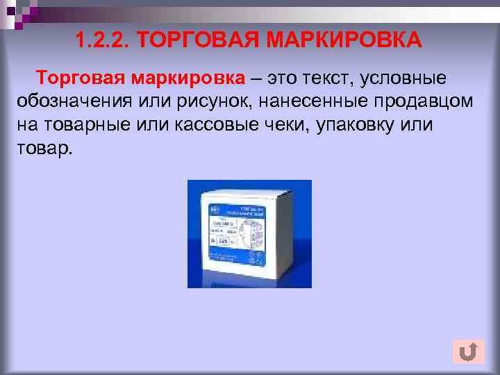 1. 2. 2. ТОРГОВАЯ МАРКИРОВКА Торговая маркировка – это текст, условные обозначения или рисунок,
