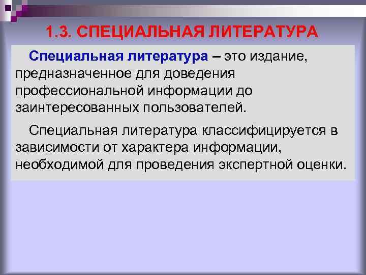 1. 3. СПЕЦИАЛЬНАЯ ЛИТЕРАТУРА Специальная литература – это издание, предназначенное для доведения профессиональной информации
