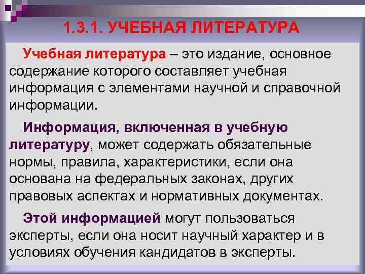 1. 3. 1. УЧЕБНАЯ ЛИТЕРАТУРА Учебная литература – это издание, основное содержание которого составляет