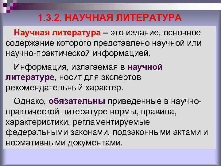 1. 3. 2. НАУЧНАЯ ЛИТЕРАТУРА Научная литература – это издание, основное содержание которого представлено