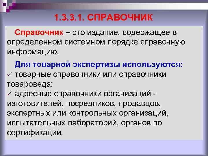 1. 3. 3. 1. СПРАВОЧНИК Справочник – это издание, содержащее в определенном системном порядке