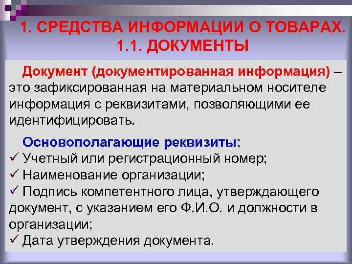 1. СРЕДСТВА ИНФОРМАЦИИ О ТОВАРАХ. 1. 1. ДОКУМЕНТЫ Документ (документированная информация) – это зафиксированная