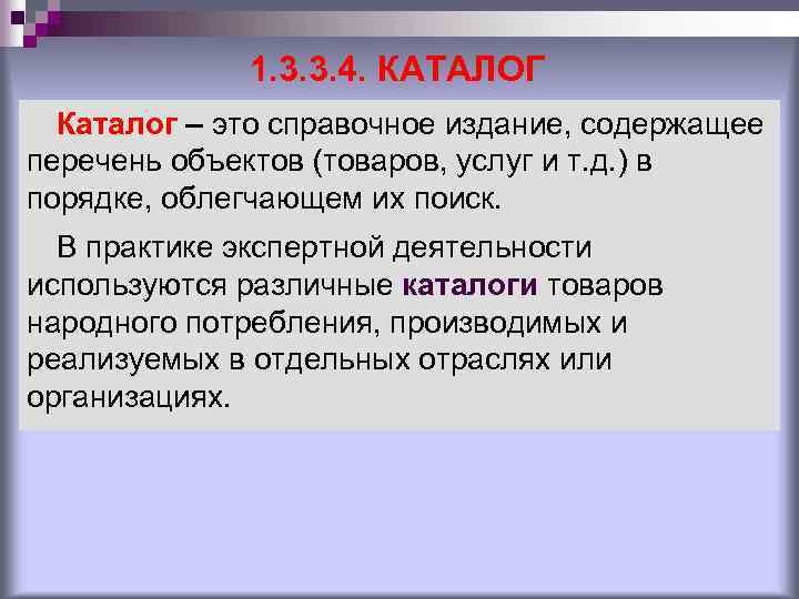 1. 3. 3. 4. КАТАЛОГ Каталог – это справочное издание, содержащее перечень объектов (товаров,