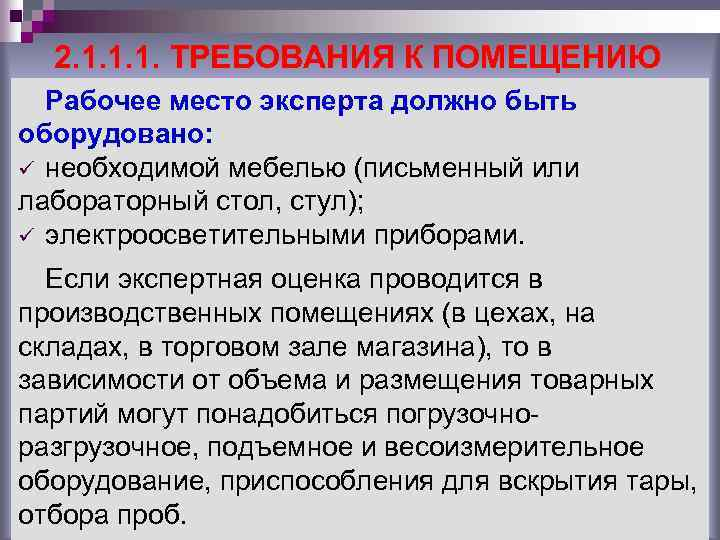 2. 1. 1. 1. ТРЕБОВАНИЯ К ПОМЕЩЕНИЮ Рабочее место эксперта должно быть оборудовано: ü