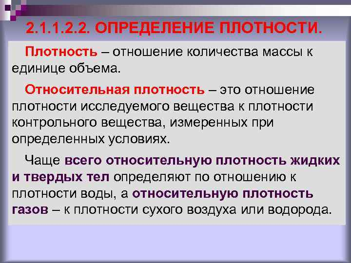 2. 1. 1. 2. 2. ОПРЕДЕЛЕНИЕ ПЛОТНОСТИ. Плотность – отношение количества массы к единице