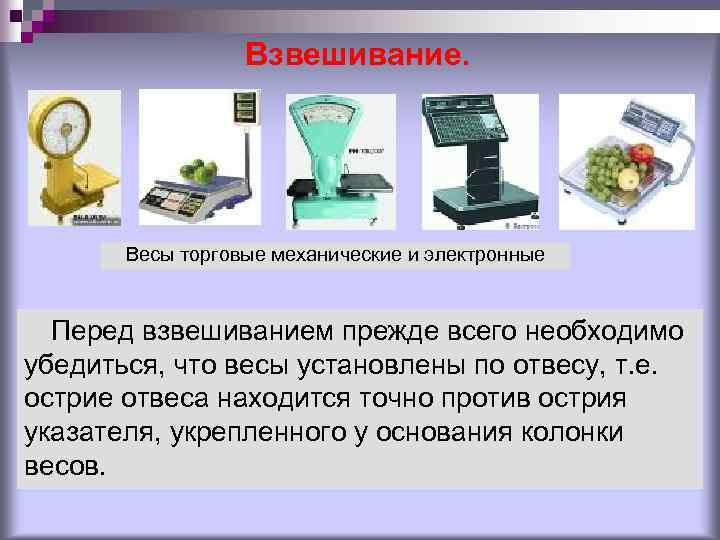 Взвешивание. Весы торговые механические и электронные Перед взвешиванием прежде всего необходимо убедиться, что весы