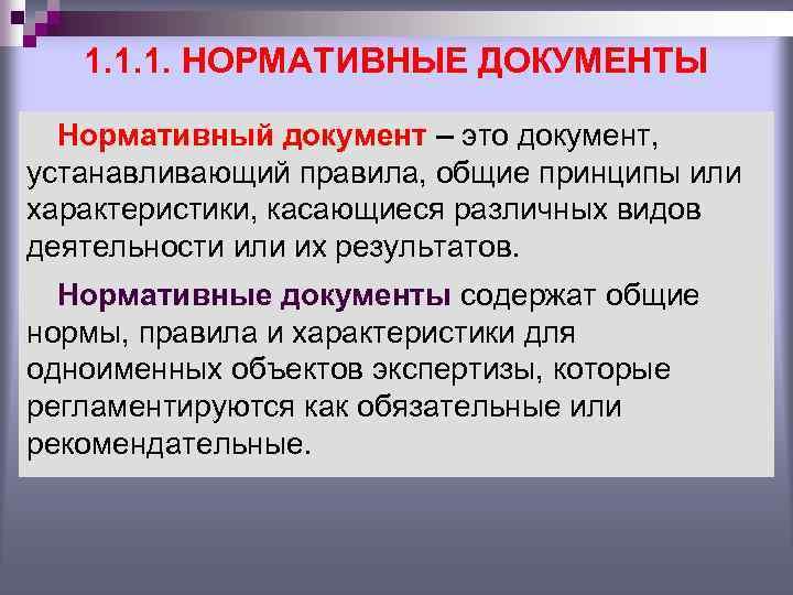 1. 1. 1. НОРМАТИВНЫЕ ДОКУМЕНТЫ Нормативный документ – это документ, устанавливающий правила, общие принципы